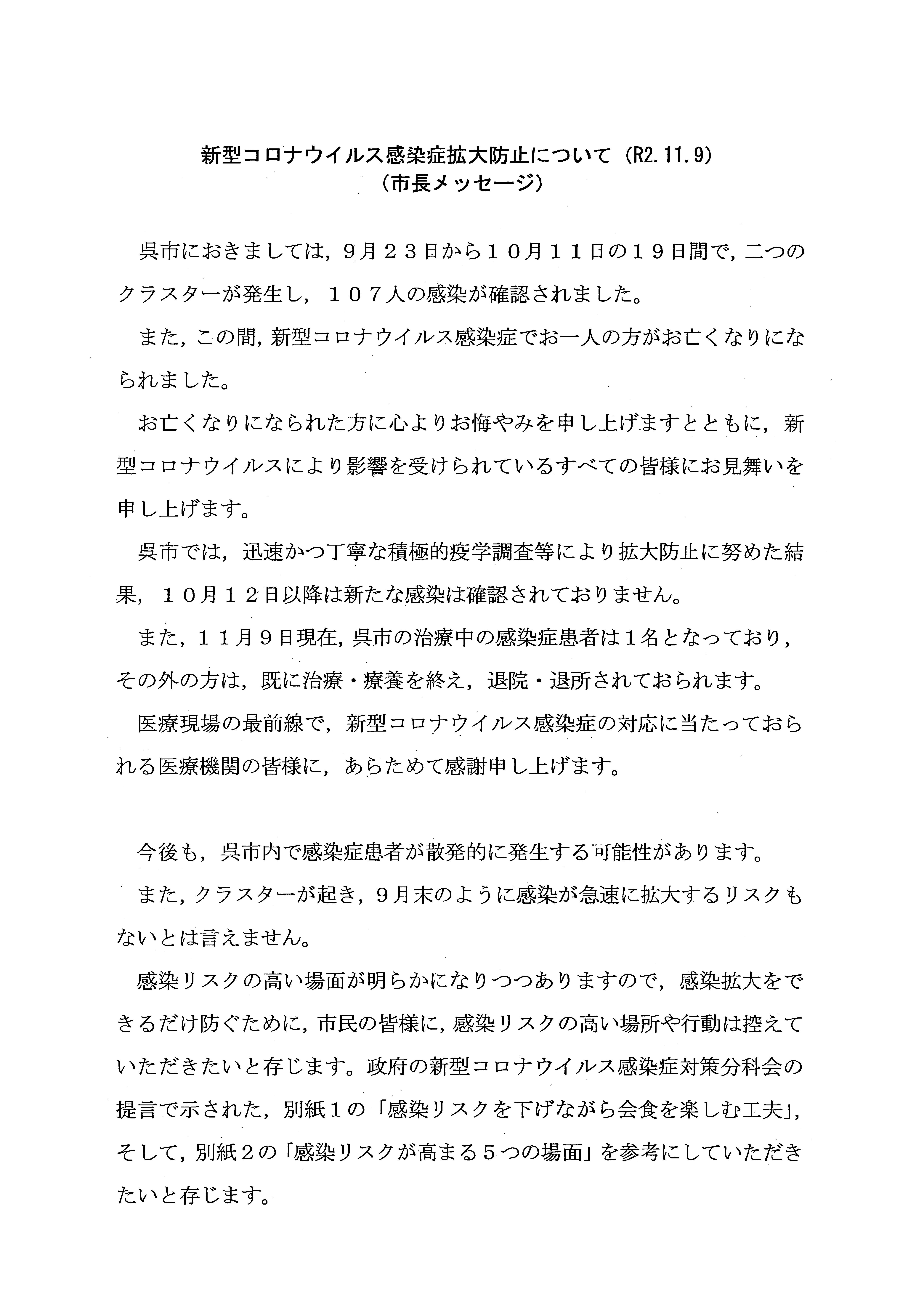 コロナ 呉 【新型コロナウイルス関連】呉市における感染者情報