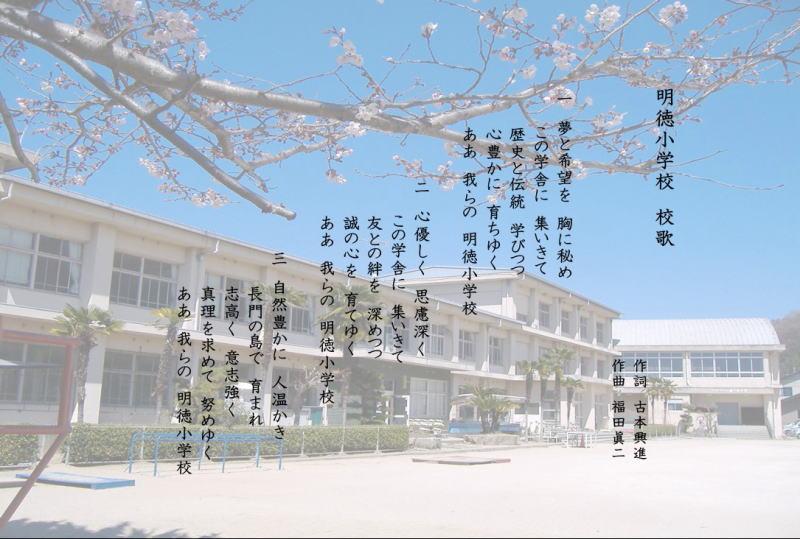 明徳 小学校